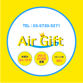 AirGift 320×320