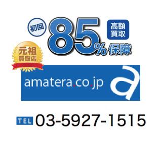 アマテラ 320×320