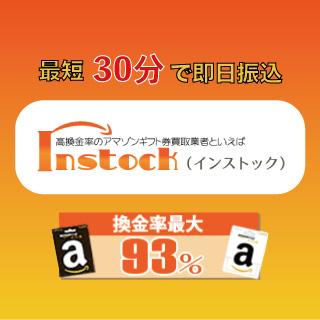 インストック 320×320