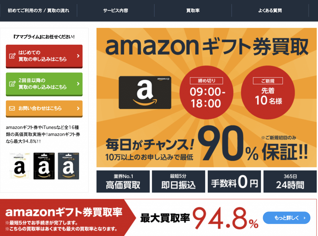 アマプライム