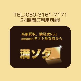 満ゾク 320×320