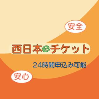 西日本eチケット 320×320