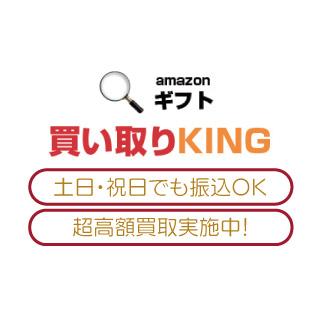 買い取りKING 320×320