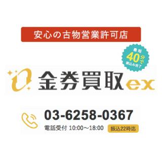 金券買取ex 320×320