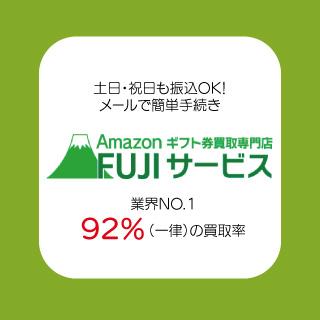 FUJIサービス 320×320