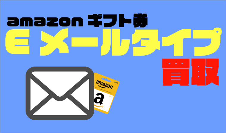 amazonギフト券 eメールタイプ 買取