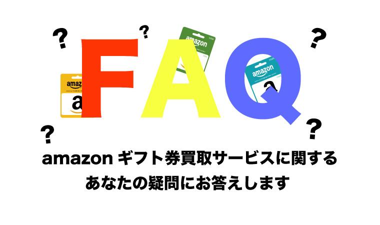 amazonギフト券 買取 faq