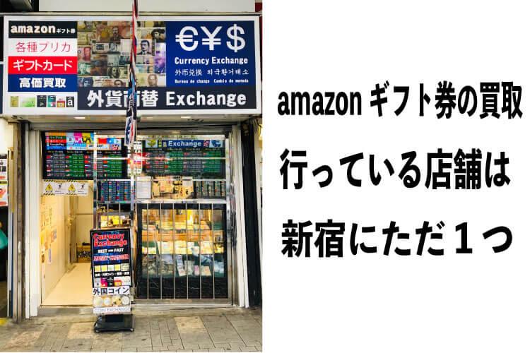amazonギフト券-買取店舗-新宿