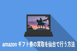amazonギフト券-買取-仙台
