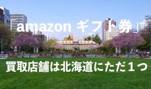 amazonギフト券-買取-北海道