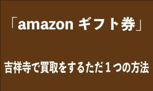 amazonギフト券-買取-吉祥寺