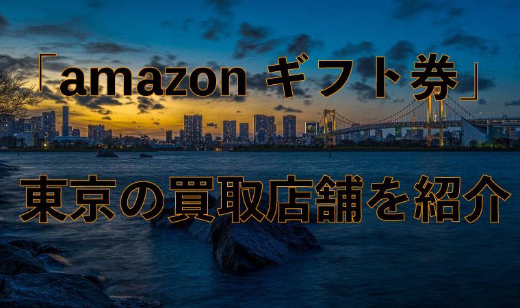 amazonギフト券-買取-店舗-東京
