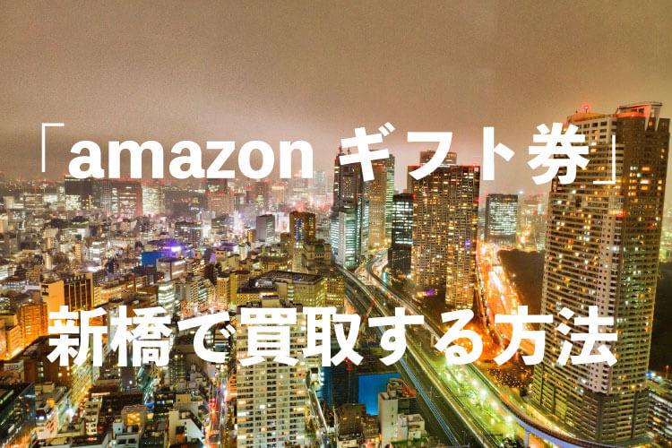 amazonギフト券-買取-新橋