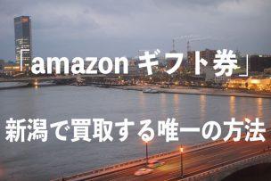 amazonギフト券-買取-新潟