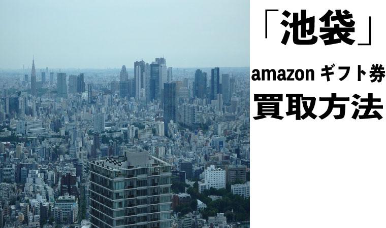 amazonギフト券-買取-池袋