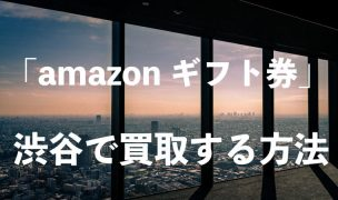 amazonギフト券-買取-渋谷
