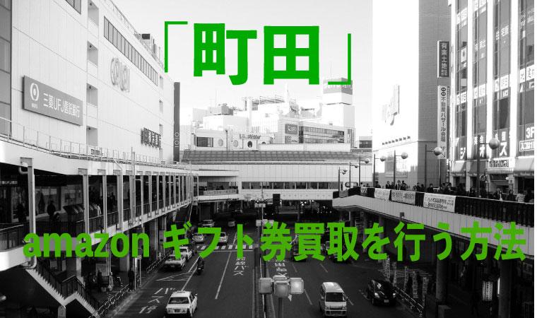 amazonギフト券-買取-町田