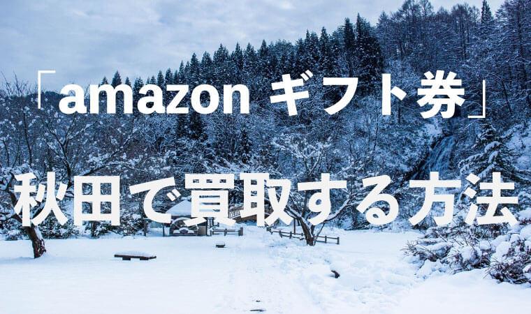 amazonギフト券-買取-秋田