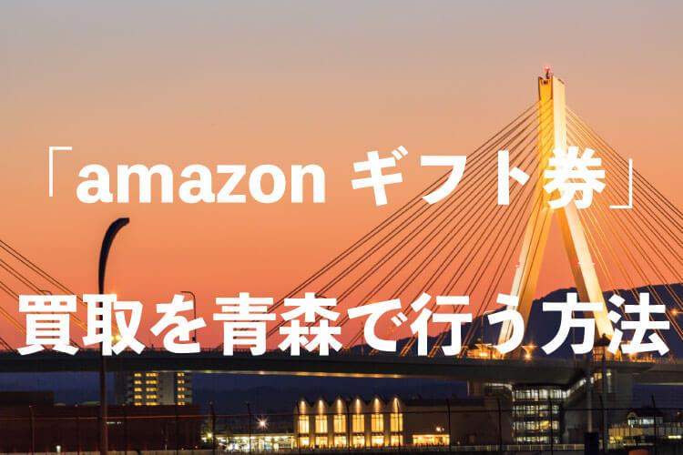 amazonギフト券-買取-青森