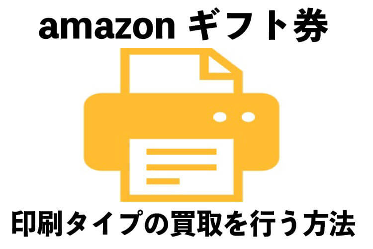 amazonギフト券-印刷タイプ-買取