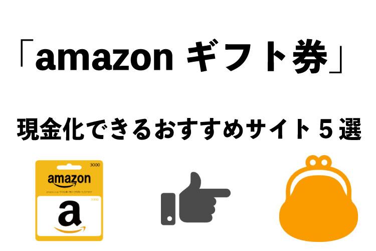 amazonギフト券-現金化-おすすめ