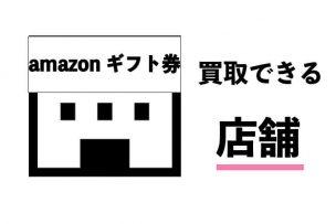 amazonギフト券-買取-店舗