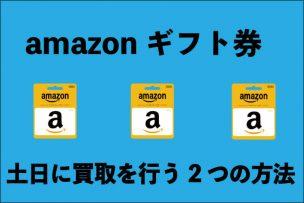 amazonギフト券-買取-土日